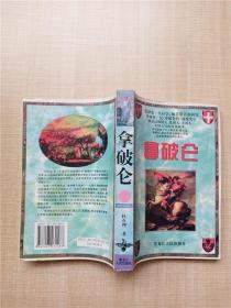 拿破仑 黑龙江人民出版社