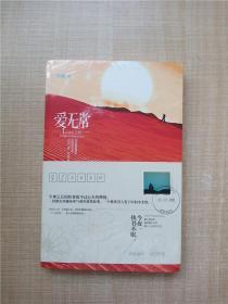 爱无常 文化艺术出版社【全新】