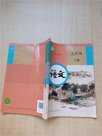 义务教育教科书 语文 九年级 下册【封底受损】