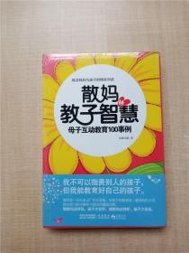 散妈的教子智慧 母子互动教育100事例【全新】