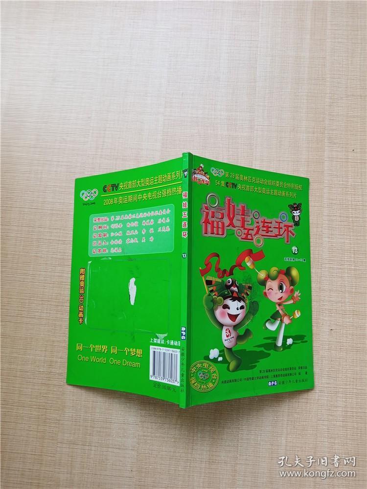 福娃五连环. 13【封底受损】
