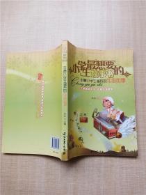 小学生最想要的故事书 丰富小学生涵养的成语故事