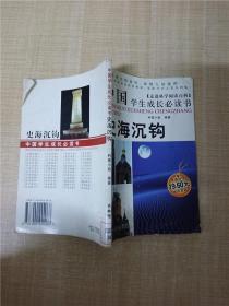 中国学生成长必读书  史海沉钩 【馆藏】