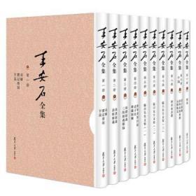 王安石全集(套装全十册)