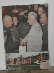 共产党员  1980年第4期 全一册   共产党员杂志社 出版 内容:封面 照片 刘少奇和孟泰握手、封底 照片 立志建设新农村、刘少奇参加木工劳动、做一个终生的好党员——刘少奇著、