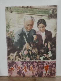 共产党员  1980年第3期 全一册   共产党员杂志社 出版 内容:封面  、封底  伟人 照片、关于党内政治上的若干准则、