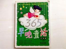 R166937 幼狮童书--伴随孩子快乐成长的早晚童话(天使卷)(一版一印)(书侧边有少量污渍)