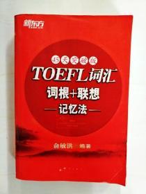 I229533 新东方45天突破版:TOEFL词汇词根+联想记忆法