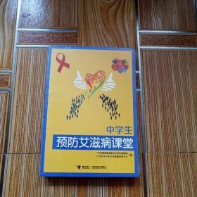 K1561 中学生预防艾滋病课堂