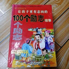 I282281 让孩子更有志向的100个励志故事(内有涂画)