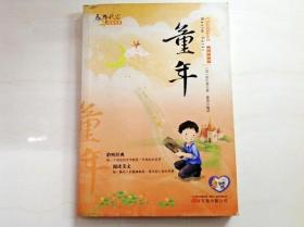 R166963 春花秋实经典书系--童年(书侧边有读者签名)(书面、书侧边有污渍)