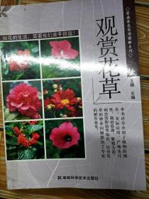 K1587 家庭养花实用图解系列 观赏花草