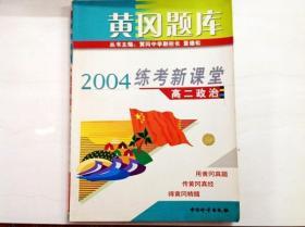 R166986 黄冈题库--高二政治 2004练考新课堂(一版一印)