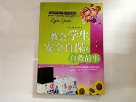 R166826 中国学生综合能力培养必读--教会学生安全自保的自救故事(一版一印)