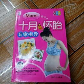 I282271 Mami十月怀胎专家指导  (一版一印)