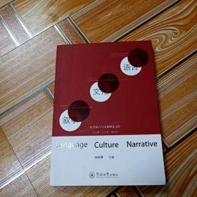 I282261 语言 文化 叙事·医学语言与文化研究文库  (一版一印)