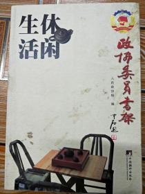 K1576  政协委员书架·休闲生活