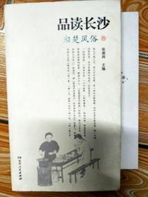 K1597 品读长沙:湘楚风俗++
