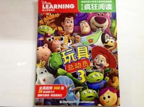 R166959 迪士尼疯狂阅读 玩具总动员3--迪士尼学而乐(一版一印)