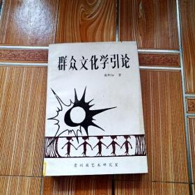 K1544 群众文化学引论    (一版一印)
