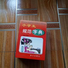 K1566 小学生规范字典