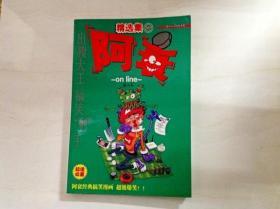 R166830 阿衰--精选集27 原创校园Q版漫画