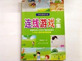 R166950 快乐游戏大全--连线游戏全集 3-8岁儿童的智商推进器(书侧边有污渍)