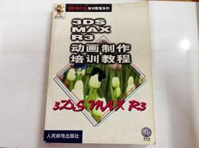I250271 老虎工作室--3DS MAX R3动画制作培训教程