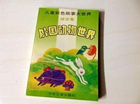 R111056 外国动物世界--儿童彩色故事大世界绿宝卷
