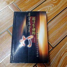 I282264 追寻生命的——与九十九位藏民的心灵对话  (一版一印)