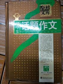K1593 金榜文库--初中生话题作文