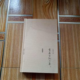 K1558 书虫日记二集·开卷书坊    (一版一印)