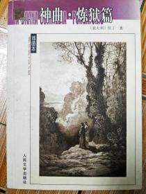I282481 神曲·炼狱篇(插图本)