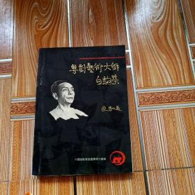 K1542 粤剧艺术大师白驹荣