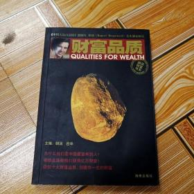 I282237 财富品质·胡润财富书系  (一版一印)