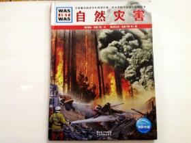 R166979 自然灾害--全球驰名的青少年科普经典·中小学图书馆最佳馆配图书(一版一印)