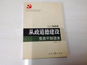 I259271 2012最新版从政道德建设党员干部读本