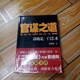 I282258 官谋之道  (一版一印)