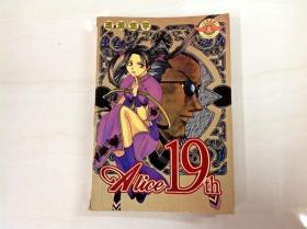 R157679 Alice 19 th全1-7(一版一印)