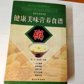I215182 健康美味营养食谱  粥       【一版一印】 【内有字迹】