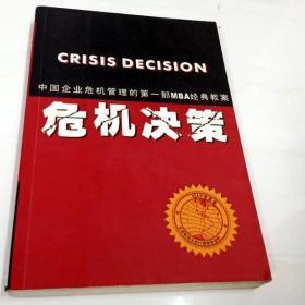 I222064 危机决策  中国企业危机管理的第一部MBA经典教案