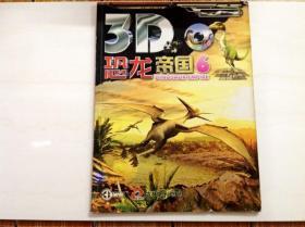 R166980 3D 恐龙帝国6(一版一印)