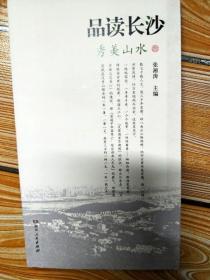 K1598 品读长沙:秀美山水