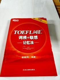 I238521 新东方:TOEFL词汇词根+联想记忆法【一版一印】
