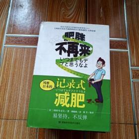 K1548 肥胖不再来  风靡日本的  记录式减肥    (一版一印)