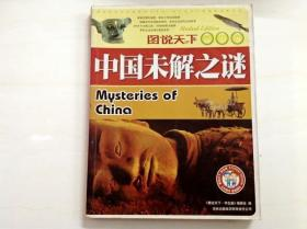 R166976 学生成长第一书 图书天下(学生版)中国未解之谜(书侧边有污渍)