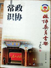 K1575  政协委员书架·政协常识(一版一印)