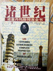 I282475 诸世纪--诺查丹玛斯预言全书(下)