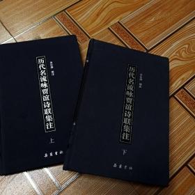 I282249 历代名流咏贾谊诗联集注(上、下)  (一版一印)