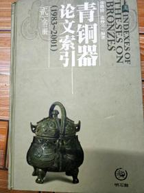 K1580  青铜器论文索引 1983-2001 第二册